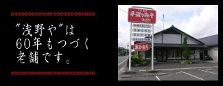 浅野や60年の歴史